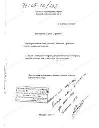 Диссертация на тему Предпринимательские договоры в России  Диссертация и автореферат на тему Предпринимательские договоры в России Проблемы теории и законодательства
