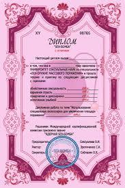 Шуточный диплом Лучший бухгалтер в мире Шаблоны для Фотошопа  Шуточный диплом женский Секс бомба