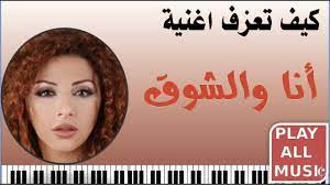 اغنية ميريام فارس انا والشوق دندنها