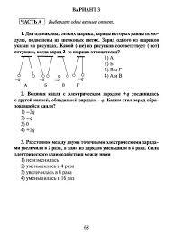 из для Физика класс Контрольные работы в НОВОМ формате  Иллюстрация 11 из 13 для Физика 10 класс Контрольные работы в НОВОМ формате И Годова Лабиринт