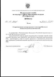 Диссертационный совет ИВМ РАН Приказ № 2151 1570 от 26 12 2008 о переименовании диссертационного совета