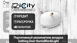 <b>Портативный увлажнитель воздуха Sothing</b> Deer купить в ...