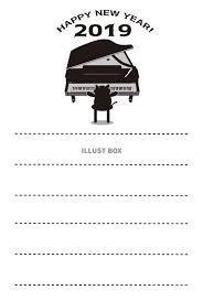 無料イラスト 2019亥年年賀状 ピアノとイノシシのモノクロ年賀状素材2