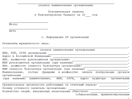 Как написать пояснительную записку образец примеры содержания  Пояснительная записка к бухгалтерскому балансу