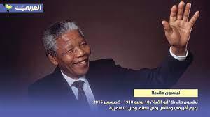 نيلسون مانديلا.. ماذا تعرفون عنه؟