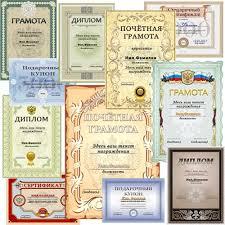 Грамоты сертификаты благодарности дипломы Портал о дизайне  Грамоты сертификаты благодарности дипломы