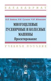Дипломное проектирование автотранспортных предприятий Учебное пособие