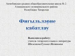 Татарский язык Родной язык Сообщество взаимопомощи учителей  Презентация по татарскому языку Повторение глаголов