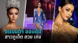 """เปิดประวัติ """"อแมนด้า ออบดัม"""" สาวภูเก็ต TOP 10 เวทีจักรวาล Miss Universe  2020 : PPTVHD36"""