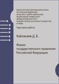 Форма государственного правления Российской Федерации ЭБС  Форма государственного правления Российской Федерации ЭБС Университетская библиотека онлайн читать электронные книги