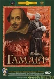 Image result for гамлет фильм
