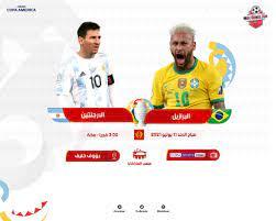 مباراة البرازيل والأرجنتين كوبا أمريكا 2021 - Kora Koora - كورة كوورة