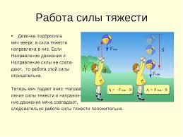 Презентация по физике на тему Работа и энергия класс слайда 9 Работа силы тяжести Девочка подбросила мяч вверх а сила тяжести направлена в
