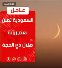 السعودية تعلن تعذر رؤية هلال شهر ذي... - شبكة الزيتونة الإعلامية