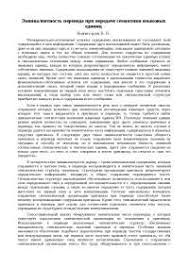 Слово реферат по языковедению скачать бесплатно морфема docsity  Эквивалентность перевода при передаче семантики языковых единиц реферат по языковедению скачать бесплатно английский русский слово синтаксис