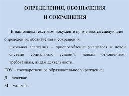 Общие требования к оформлению и изложению документов учебной  7