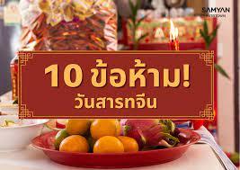10 ข้อห้าม! วันสารทจีน ความเชื่อที่ไม่ควรมองข้าม - Samyan Mitrtown