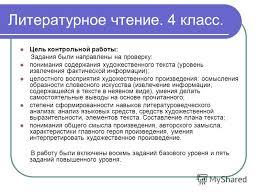 Презентация на тему Мониторинг в начальной школе Рубежный  36 Литературное чтение 4 класс Цель контрольной работы