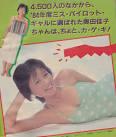 奥田圭子の最新おっぱい画像(13)