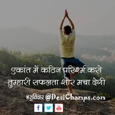 Top Motivational Quotes For Students In Hindi With 2018 Success