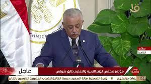 بث مباشر.. مؤتمر وزير التربية والتعليم للإعلان عن خطة العام الدراسى - اليوم  السابع