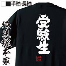 メール便送料無料 俺流 魂心tシャツ受験生おもしろtシャツ キッズ