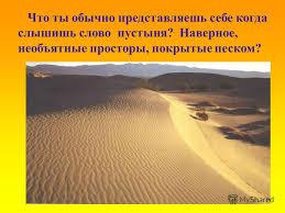 Презентация на тему Пустыня Окружающий мир класс работа  2 Что ты обычно представляешь себе когда слышишь слово пустыня Наверное необъятные просторы покрытые песком