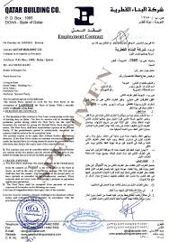 contract between 2 companies gulf spring overseas services pvt ltd required documents