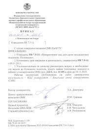 КнАГУ Документы СМК Журнал ознакомления