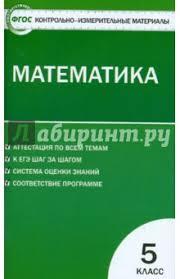 Книга Математика класс Контрольно измерительные материалы  Математика 5 класс Контрольно измерительные материалы