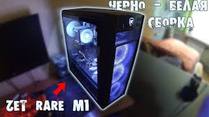 СДЕЛАЛ ЧЕРНО-БЕЛУЮ СБОРКУ В ZET RARE M1 + ssd dexp M1 ...