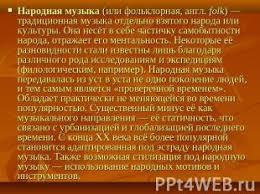 Презентация на тему Русские народные песни скачать бесплатно слайда 3 Народная музыка или фольклорная англ folk традиционная музыка отдельно взя