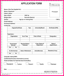 9 application forms for jobs application form for jobs in government organization at p o