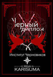 Черный диплом Институт Черновиков читать книгу онлайн на litnet Книга Черный диплом Институт Черновиков читать онлайн