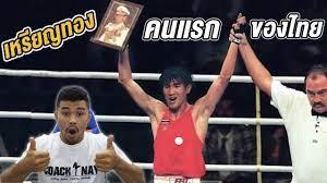 สร้างประวัติศาสตร์เหรียญทอง โอลิมปิก คนแรกของไทย (สมรักษ์ คำสิงห์) - YouTube