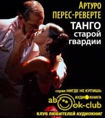 <b>Танго старой</b> гвардии (<b>Перес</b>-<b>Реверте Артуро</b>) - слушать ...