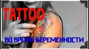 Tattoo во время беременности последствия и история