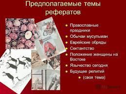 Презентация на тему Мировые религии Элективный курс Элективный  7 Предполагаемые темы рефератов Православные