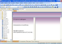 Информационные технологии темы дипломных работ word excel Организациянавигации