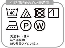 洗濯表示平成 28年12月1日以降 消費者庁
