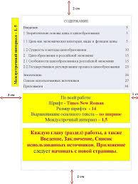 Правила оформления курсовой работы по ГОСТу  Содержание Правила оформления курсовой