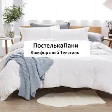 ПаниПостелька - Home | Facebook