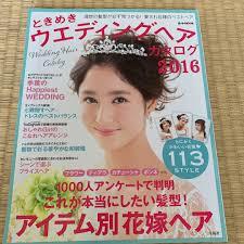 メルカリ ときめきウエディングヘアカタログ Wedding Hair Catalog