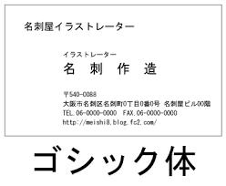 名刺の書体を考える 名刺屋イラストレーター