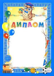 Грамоты за олимпиаду по технологии для детей шаблоны anextour ber ru Защитная одежда пчеловодов findpatent ru Шаблон