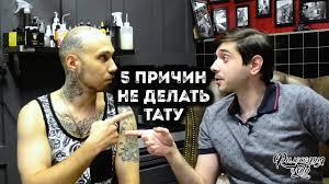 почему нельзя делать тату 5 причин не делать тату значение и эскизы тату