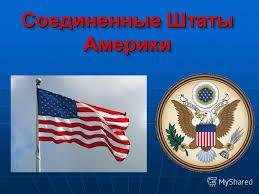 Презентация на тему Соединенные Штаты Америки Америка спокойно  1 Соединенные Штаты Америки