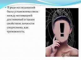 Курсовая тревожность как свойство личности Древний сайт отборных  Характеристика тревожности у детей дошкольного возраста и