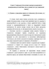 Правовые отношения социальной защиты участников ликвидации  Курсовая Правовые отношения социальной защиты участников ликвидации последствий на Чернобыльской АЭС 6
