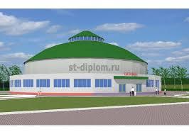Диплом ПГС спортивный комплекс на зрителей Спортивный комплекс в г Чебоксары на 1500 зрителей